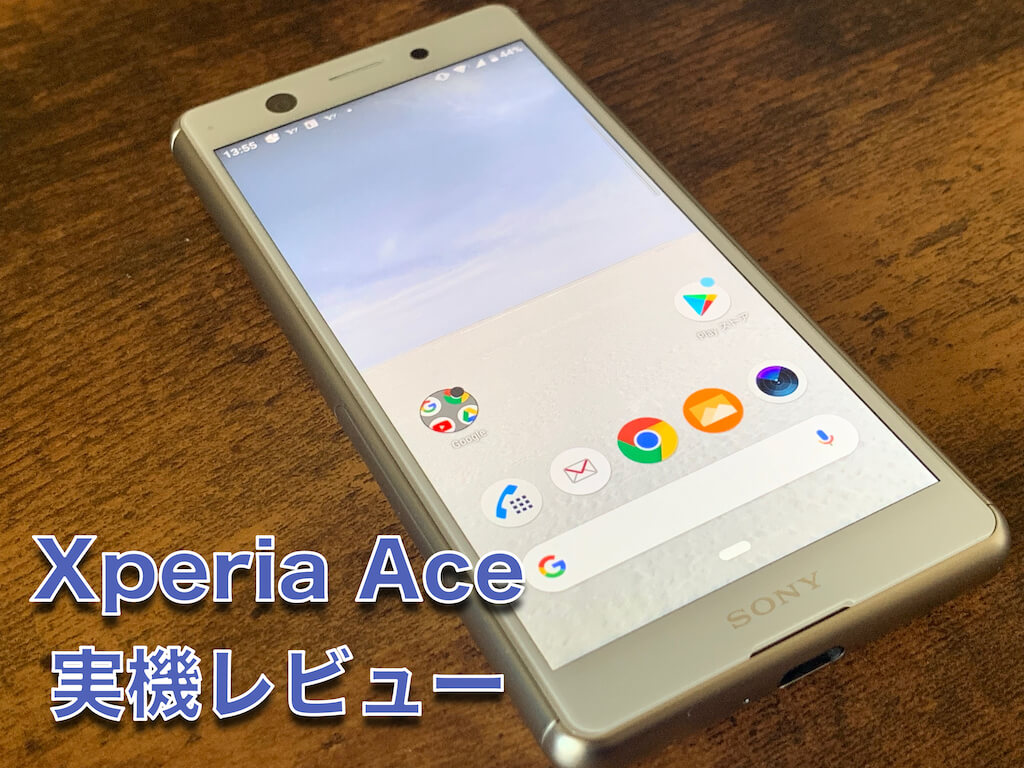 Xperia Ace レビュー 評価