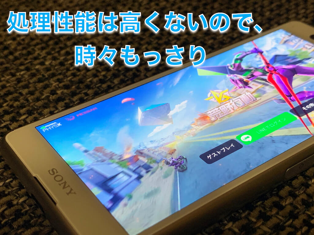 Xperia Ace 使いやすさ