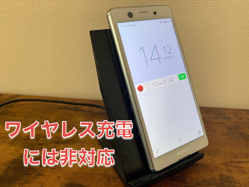Xperia Ace ワイヤレス充電 非対応