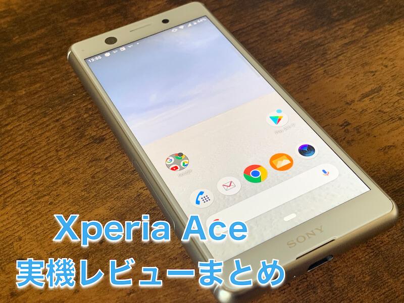 Xperia Ace 実機レビュー