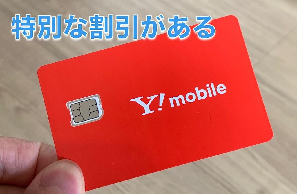 ワイモバイル SIMのみ契約 割引