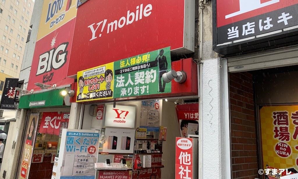 ワイモバイル SIMのみ契約 損?
