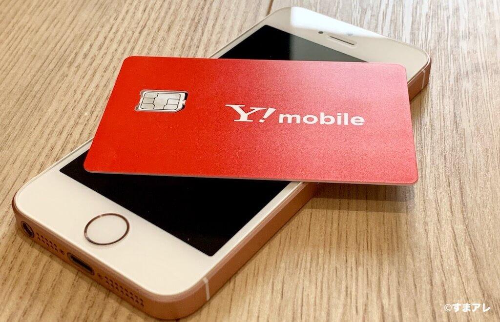 ワイモバイル SIMのみ契約 端末セット どちらがお得か