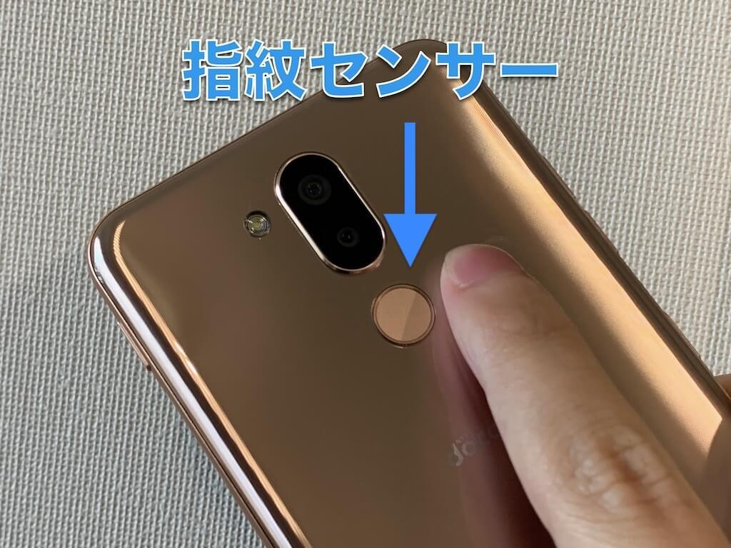 LG style2 指紋認証 使いやすさ