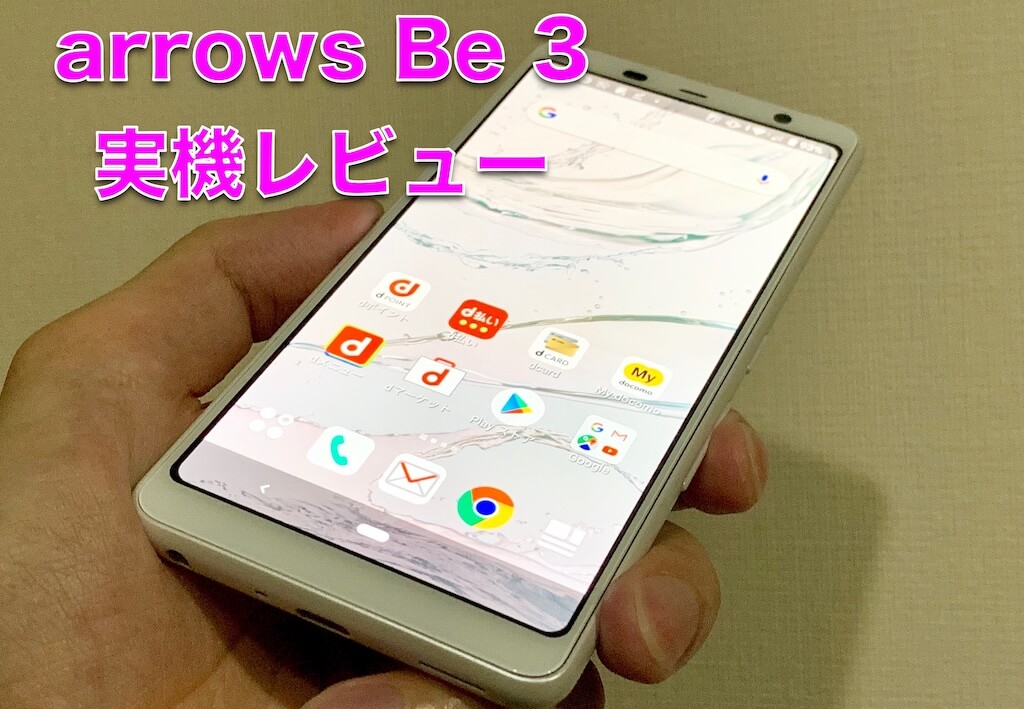 arrows Be 3 実機レビュー