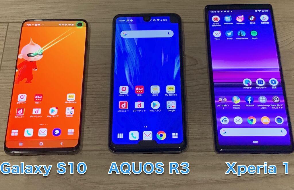 Xperia 1 Galaxy S10 AQUOS R3 デザイン比較