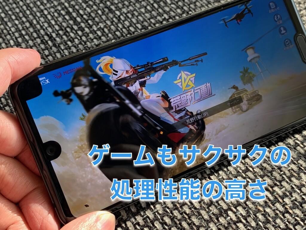 Xperia 1 Galaxy S10 AQUOS R3 操作のしやすさ 比較