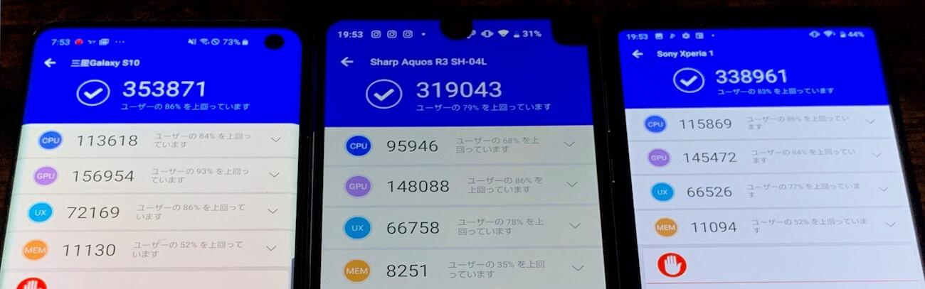 Xperia 1 Galaxy S10 AQUOS R3 antutuベンチマーク 比較
