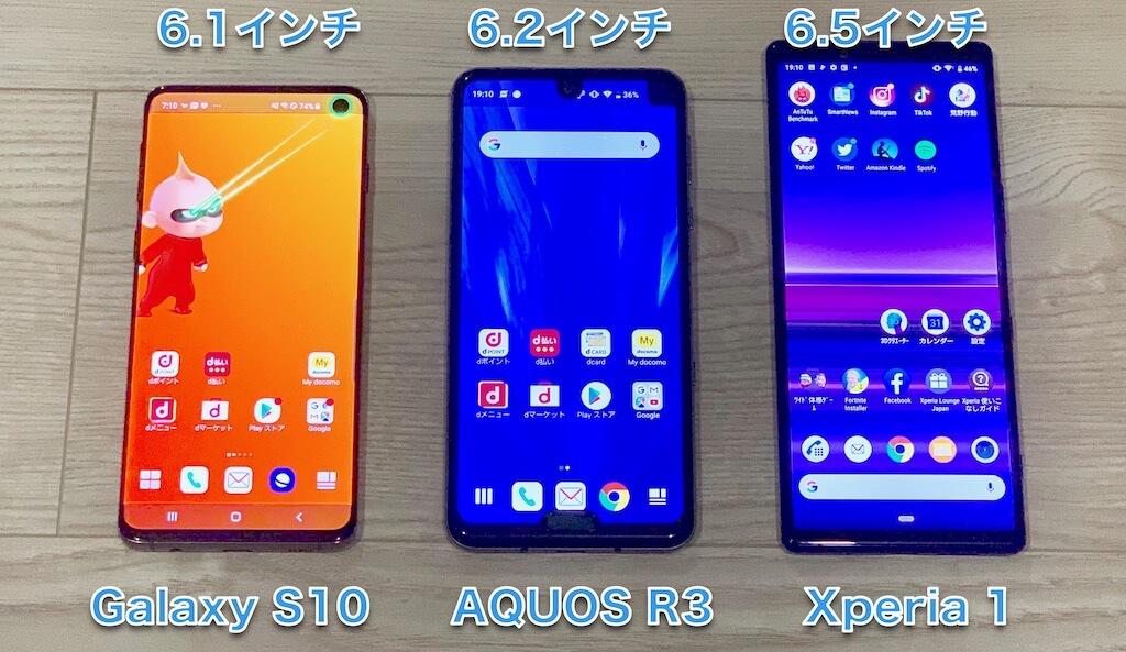 Xperia 1 Galaxy S10 AQUOS R3 画面の大きさ 比較