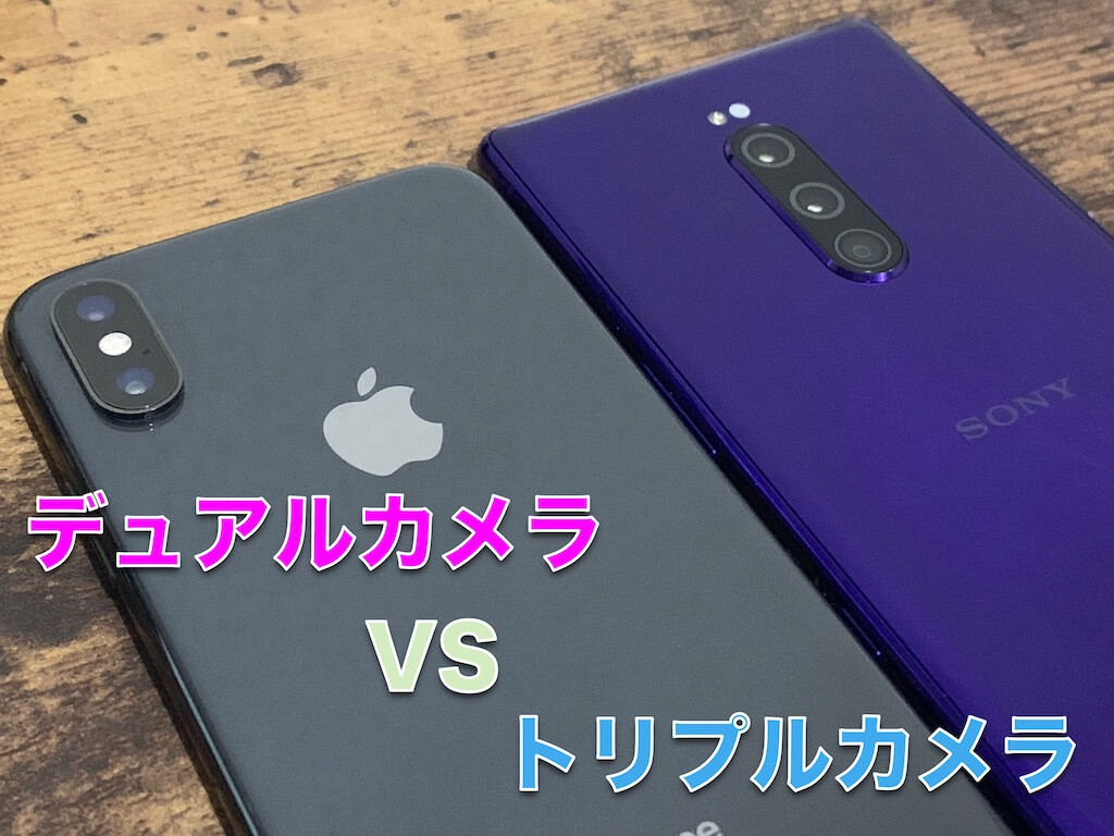 iPhone XS Xperia 1 カメラ 比較
