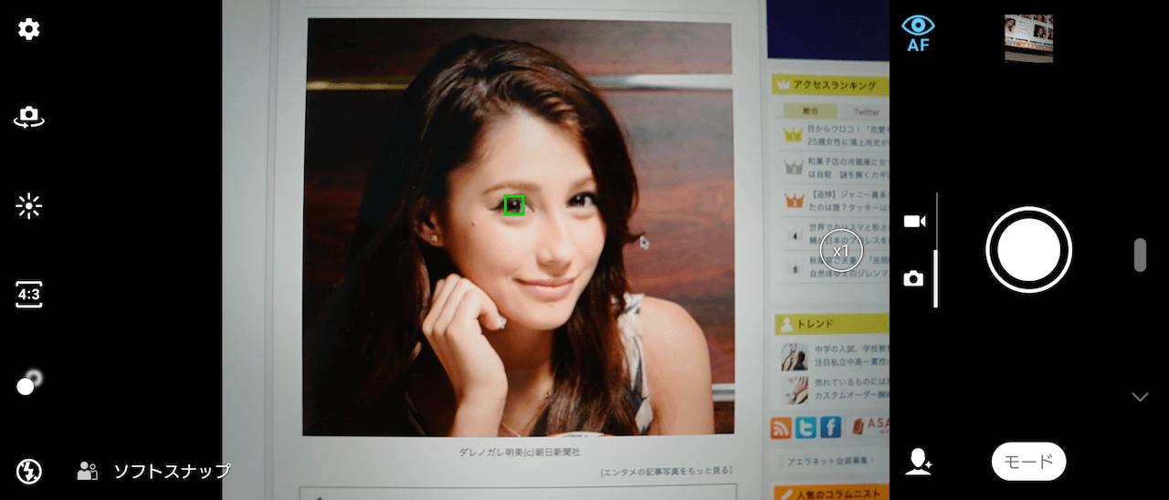 Xperia 1 カメラ 瞳AF