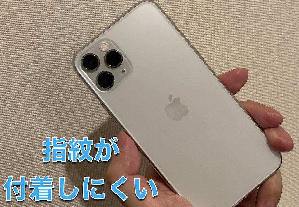 iPhone 11 指紋が付きにくい