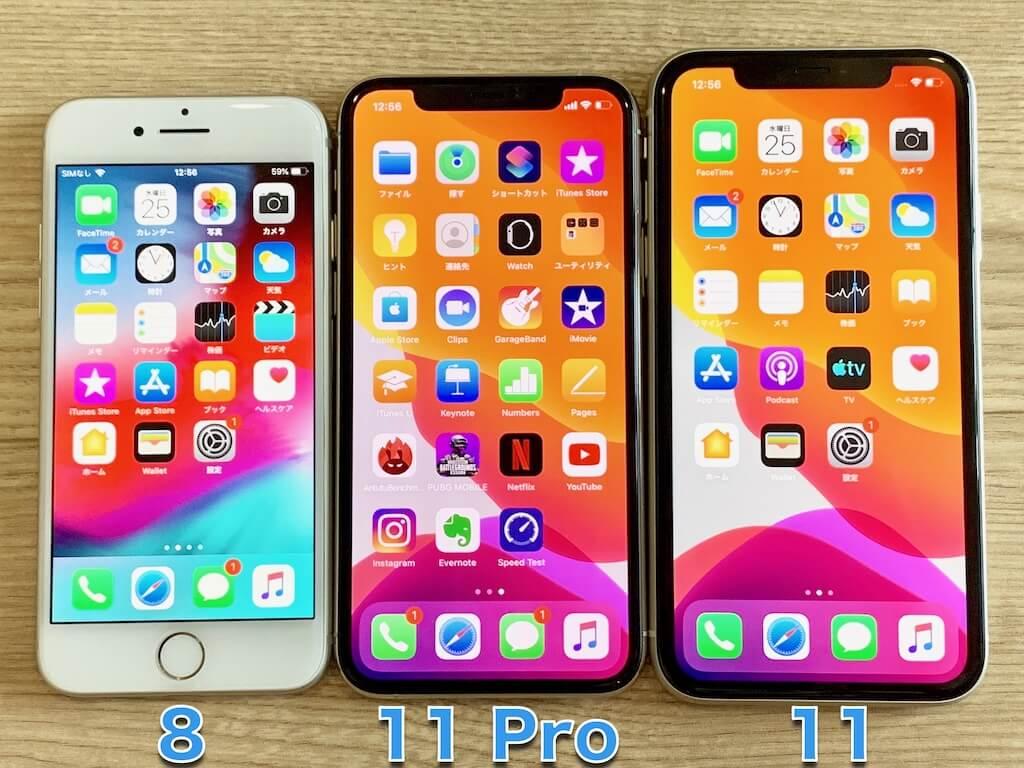iPhone11 11pro 画面サイズの比較