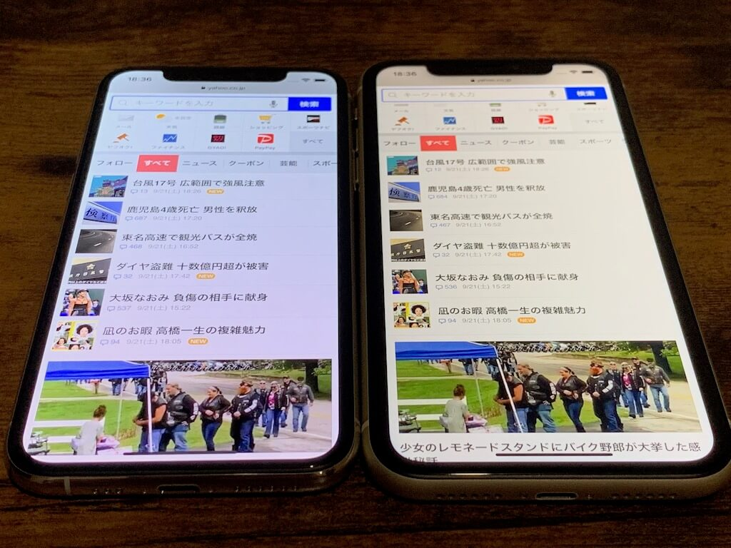 iPhone11 11pro 画面の明るさ 比較