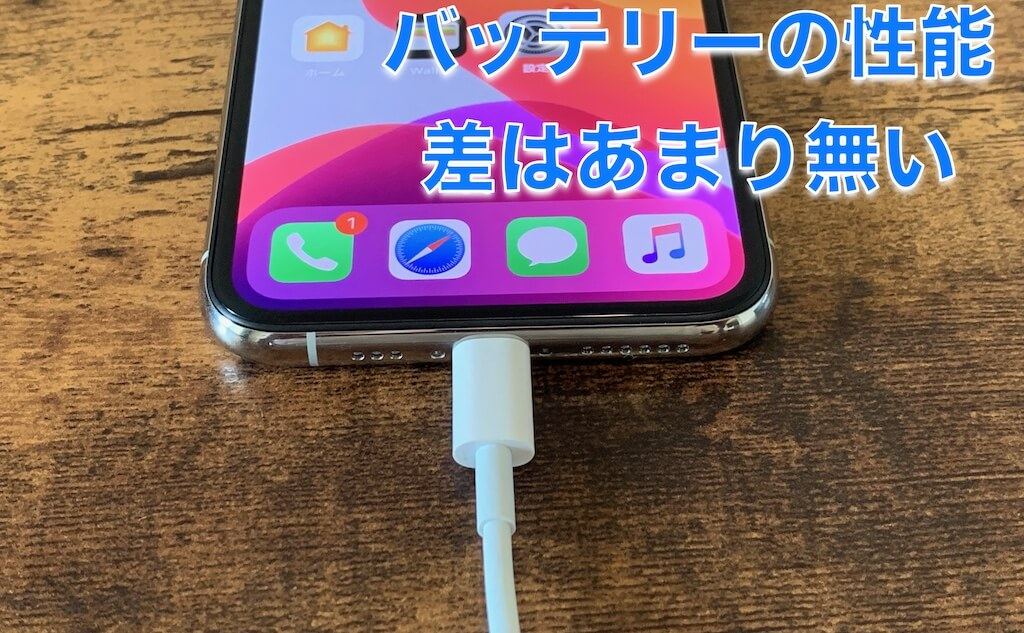 iPhone11 11pro バッテリー 比較