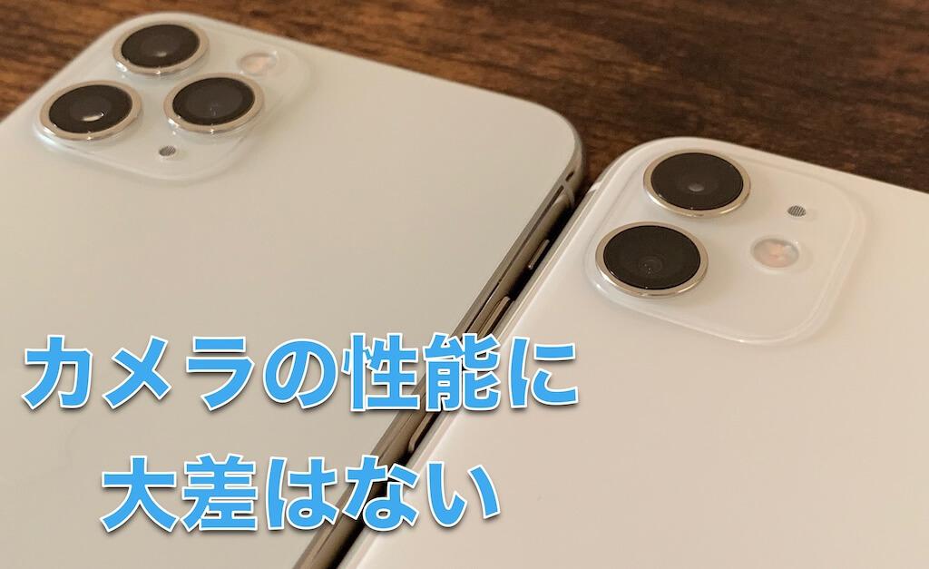 iPhone11 11pro カメラ 比較