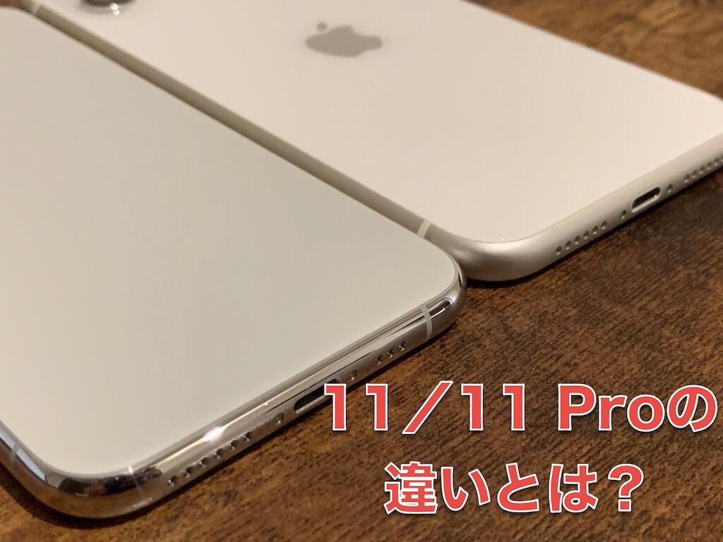 iPhone 11 11 pro 違い