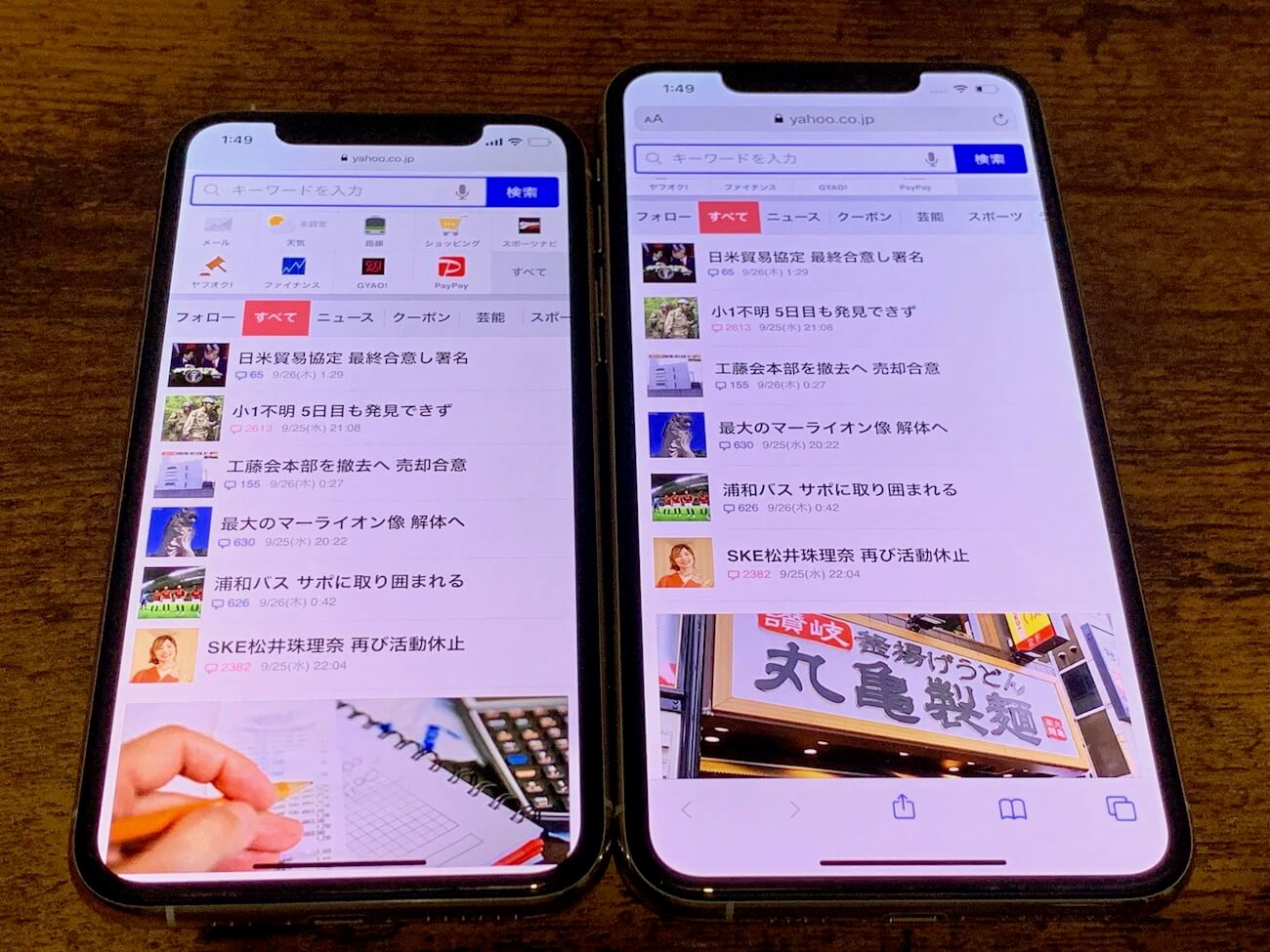 iPhone 11pro 11pro max 画面サイズの比較