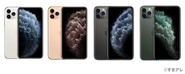 iPhone11pro カラーバリエーション