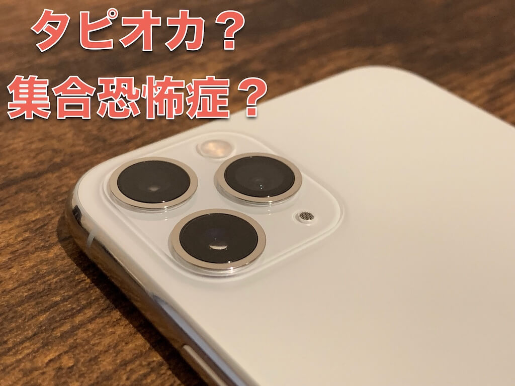 iPhone 11 Pro タピオカ 集合体恐怖症