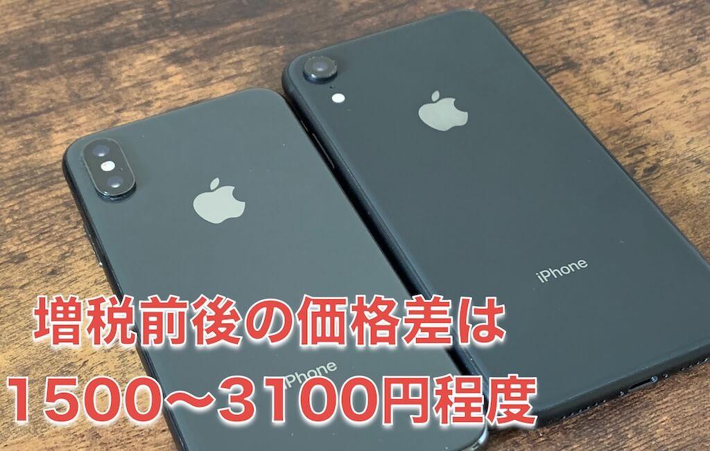 iPhone 消費税増税前後の価格差