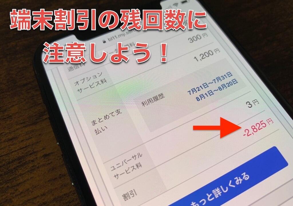 iPhone 消費税増税 注意点