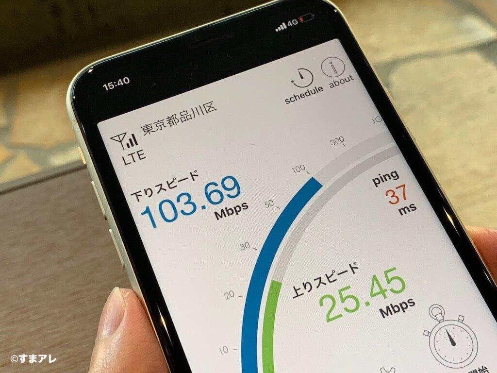 iPhone 11 通信速度