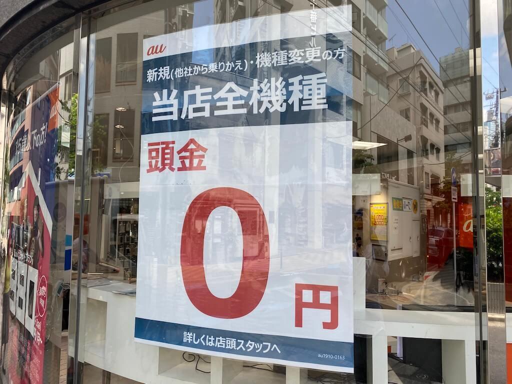 au 頭金 0円の店舗