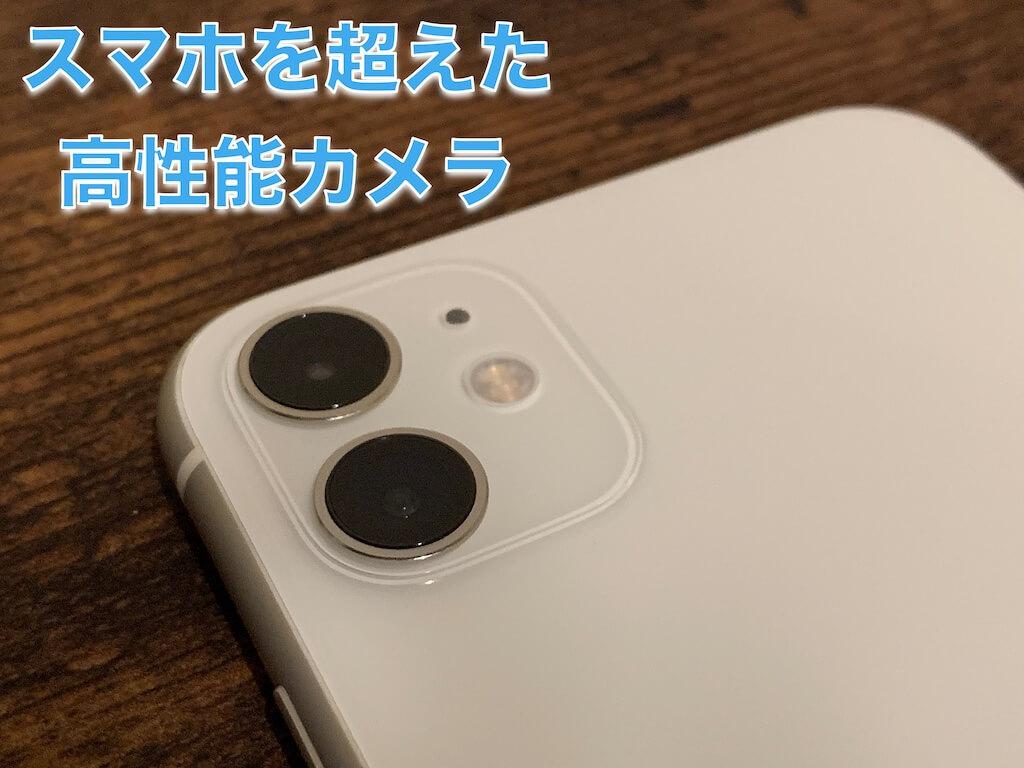 iPhone11 カメラ レビュー
