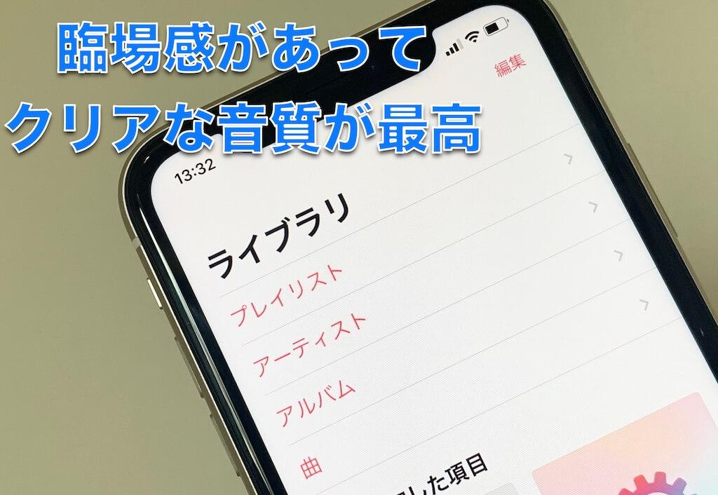 iPhone11 音質 綺麗