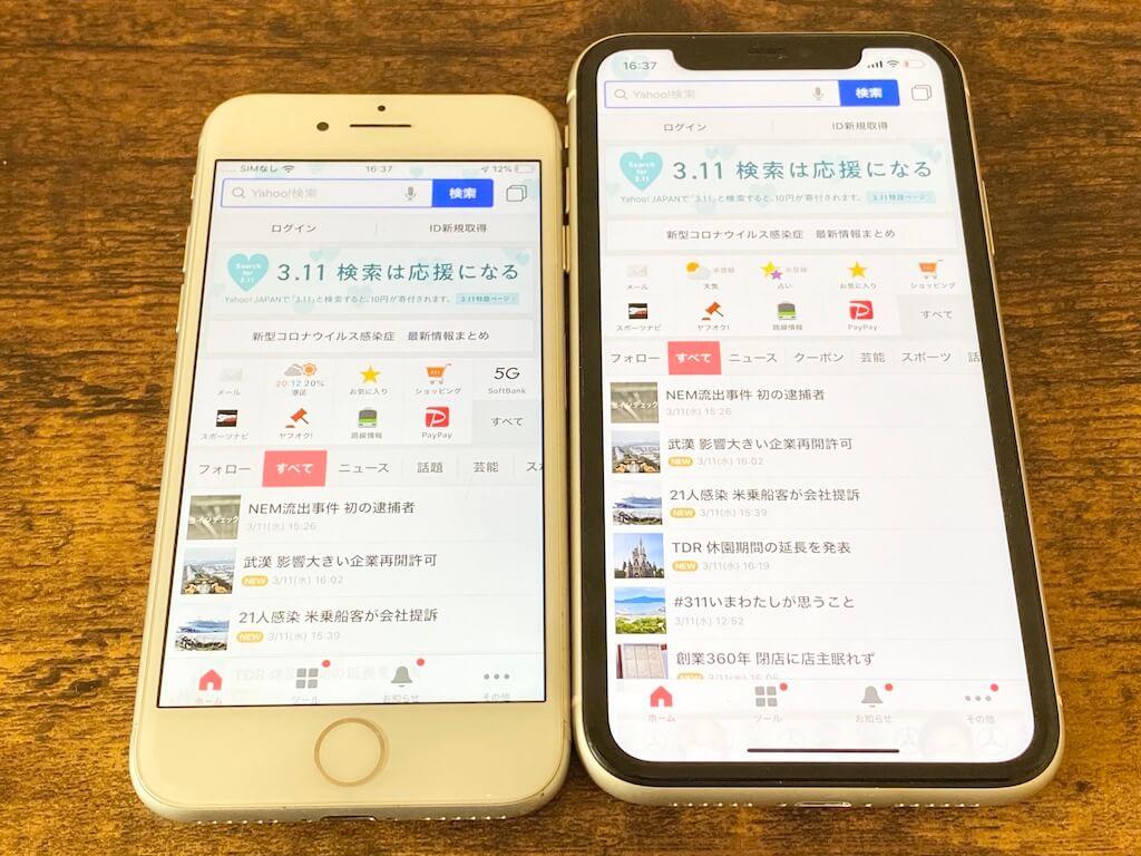 iPhone11 8 画面のサイズの比較