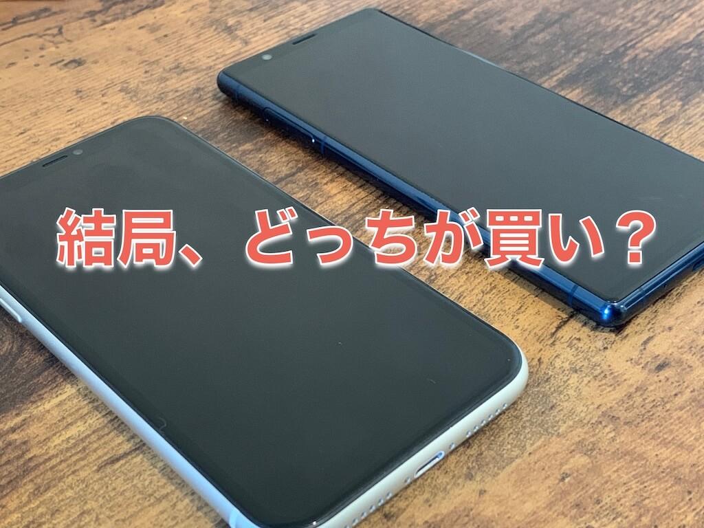 Xperia5 iPhone11 どっちが買い?