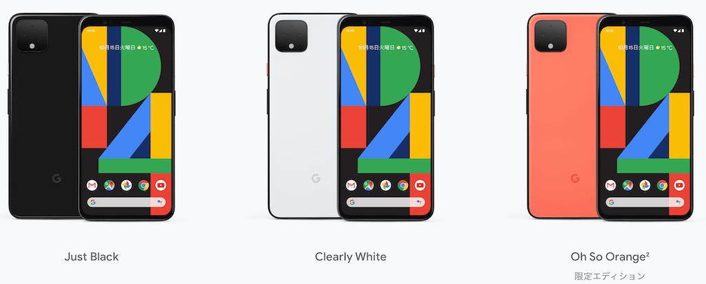 Google Pixel 4 本体カラー