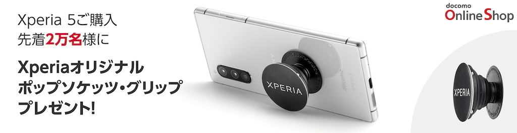 Xperia 5 キャンペーン