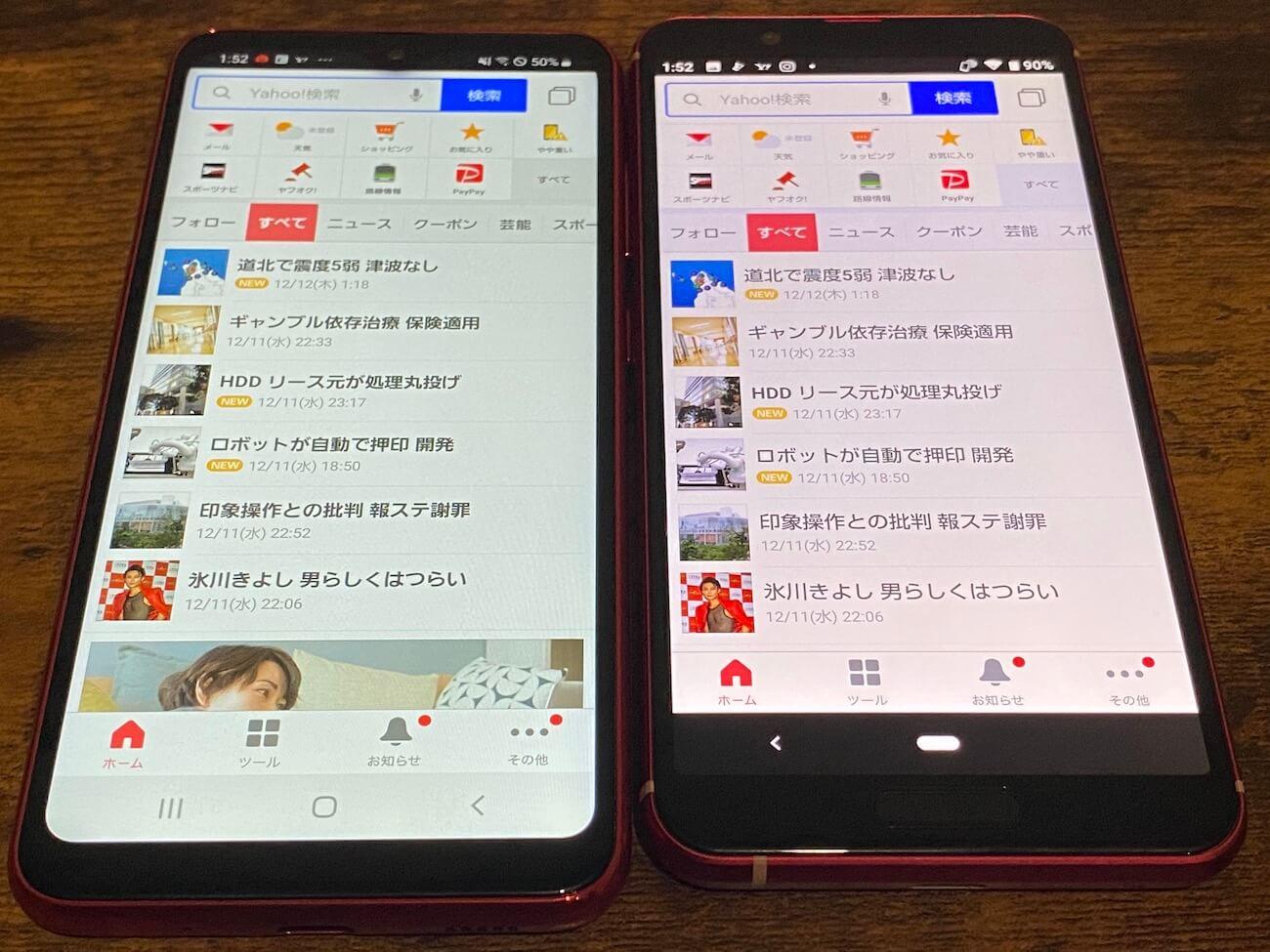 Galaxy A20 AQUOS sense3 画面の比較