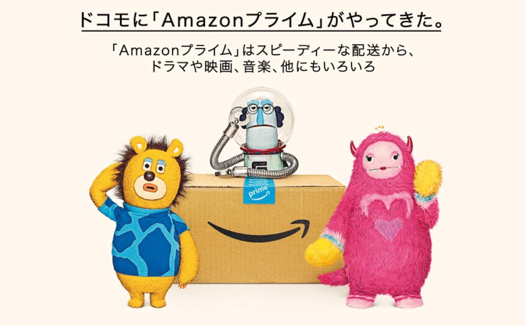 ドコモ Amazonプライム 1年無料