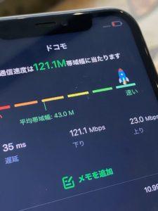 iPhone SE(第2世代) 11 通信速度の比較 ドコモ