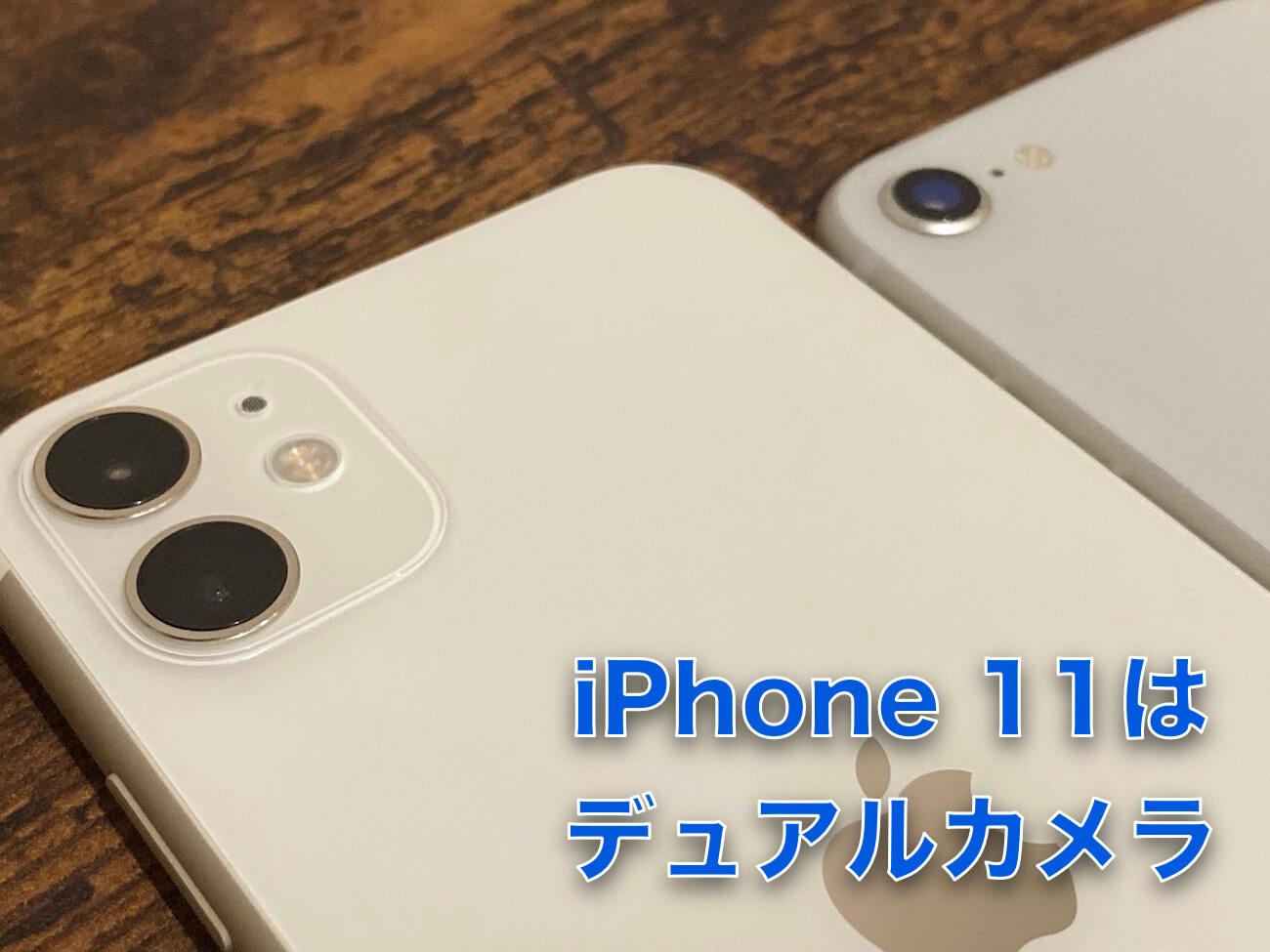 新型iPhone SE 11 カメラ 比較
