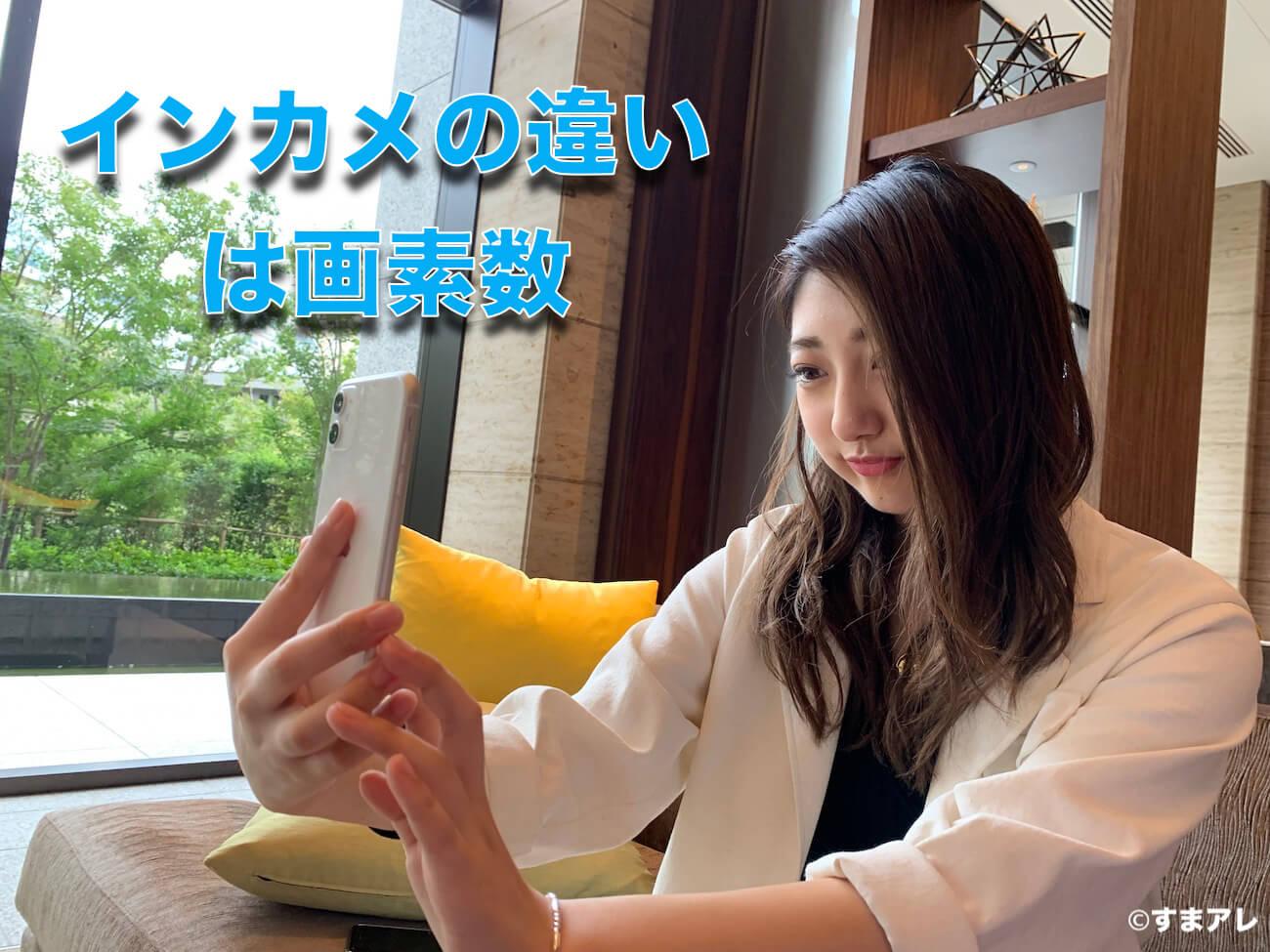 新型iPhone SE 11 インカメラ 比較