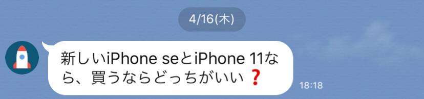 新型iPhone SE 11 どっち