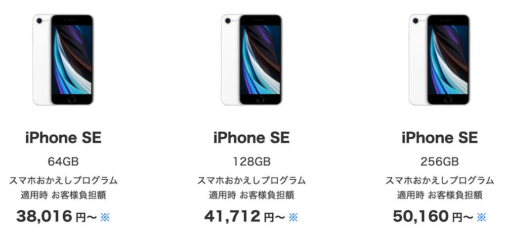 新型iPhone SE 11 価格の違い