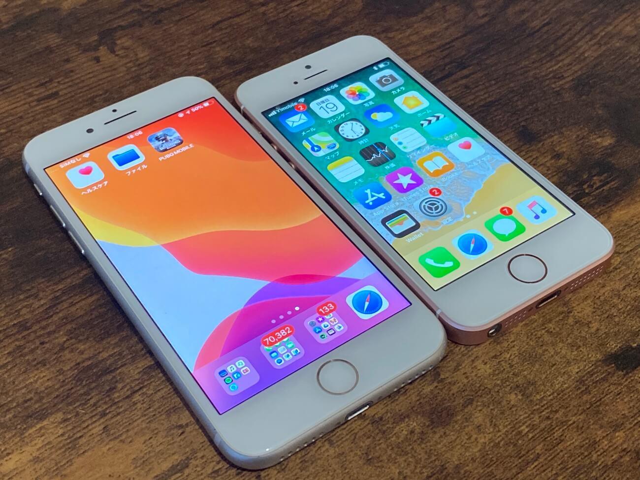 新型iPhone SE 11 使い勝手の比較