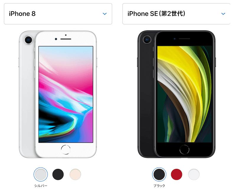 iPhone SE(第2世代) iPhone8 本体カラー 違い