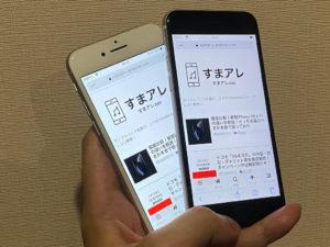 iPhone SE(第2世代) iPhone8 違い