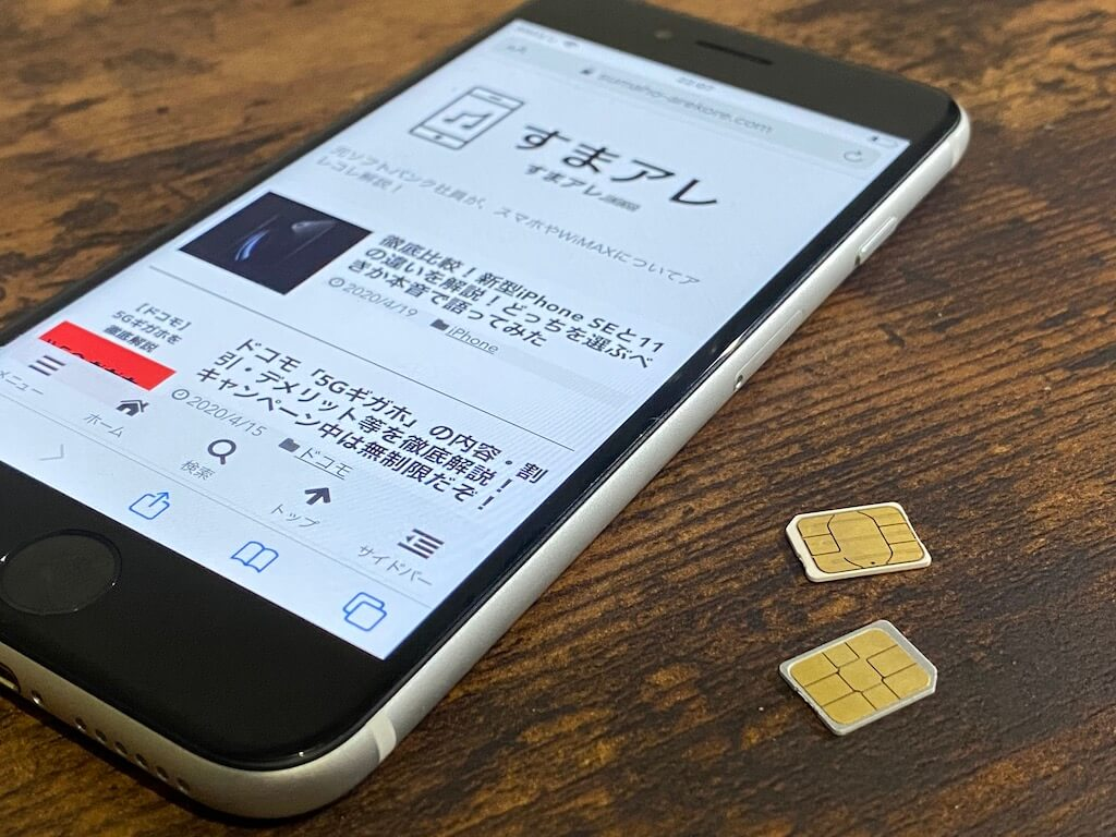 iPhone SE(第2世代) iPhone8 eSIM
