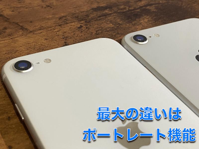 iPhone SE(第2世代) iPhone8 カメラ 違い