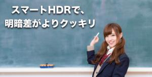 スマートHDRとは