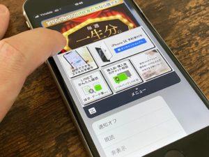 iPhone SE(第2世代) LINE 未読のまま読む