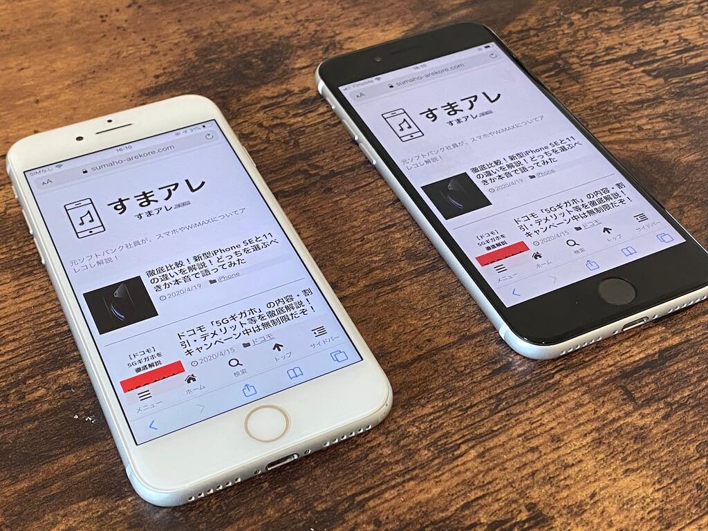 iPhone8からiPhone SE(第2世代)への機種変更はアリ?