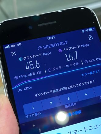 iPhone SE(第2世代) iPhone8 au 通信速度の比較